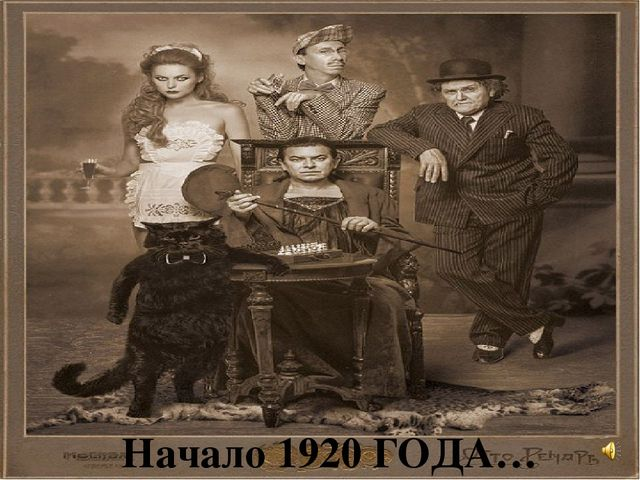 Начало 1920 ГОДА…