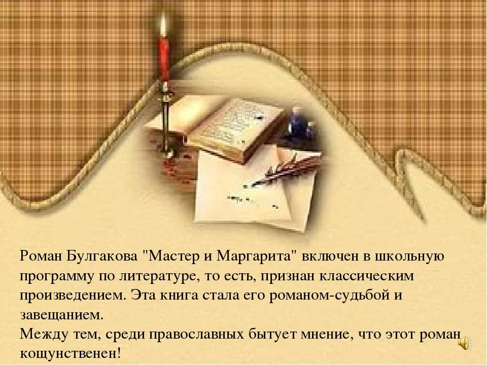 "Роман Булгакова ""Мастер и Маргарита"" включен в школьную программу по литерат..."