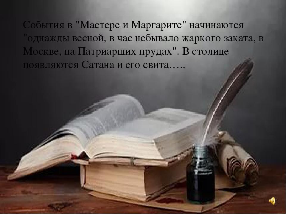 """События в """"Мастере и Маргарите"""" начинаются """"однажды весной, в час небывало ж..."""