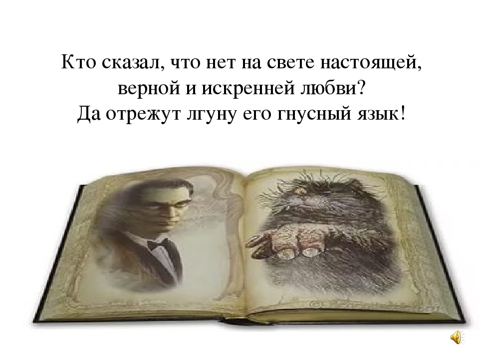 Кто сказал, что нет на свете настоящей, верной и искренней любви? Да отрежут...