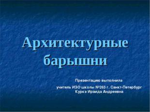 Архитектурные барышни Презентацию выполнила учитель ИЗО школы №263 г. Санкт-П