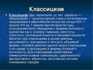 Классицизм Классицизм (фр. classicisme, от лат. classicus — образцовый) — арх