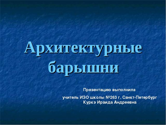 Архитектурные барышни Презентацию выполнила учитель ИЗО школы №263 г. Санкт-П...