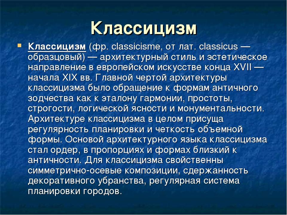 Классицизм Классицизм (фр. classicisme, от лат. classicus — образцовый) — арх...