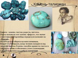 Камень-талисман Бирюза - камень счастья, радости, чистоты. Персы называли это