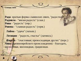 """Словарь имён Рада- краткая форма славянских имен, """"радостная"""" Радмила - """"мила"""