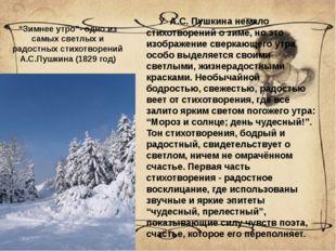 """""""Зимнее утро""""- одно из самых светлых и радостных стихотворений А.С.Пушкина (1"""