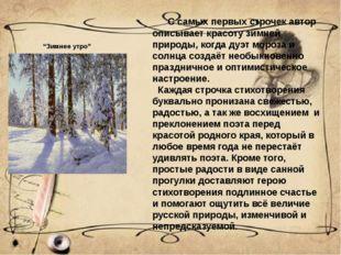 С самых первых строчек автор описывает красоту зимней природы, когда дуэт мо