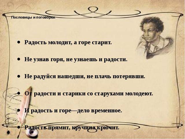 Пословицы и поговорки. Радость молодит, а горе старит. Не узнав горя, не узна...