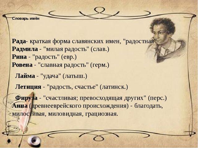 """Словарь имён Рада- краткая форма славянских имен, """"радостная"""" Радмила - """"мила..."""