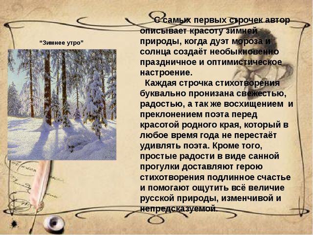 С самых первых строчек автор описывает красоту зимней природы, когда дуэт мо...