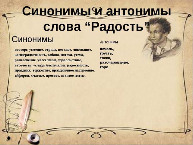 """Синонимы и антонимы слова """"Радость"""" Синонимы Антонимы печаль, грусть, тоска,..."""