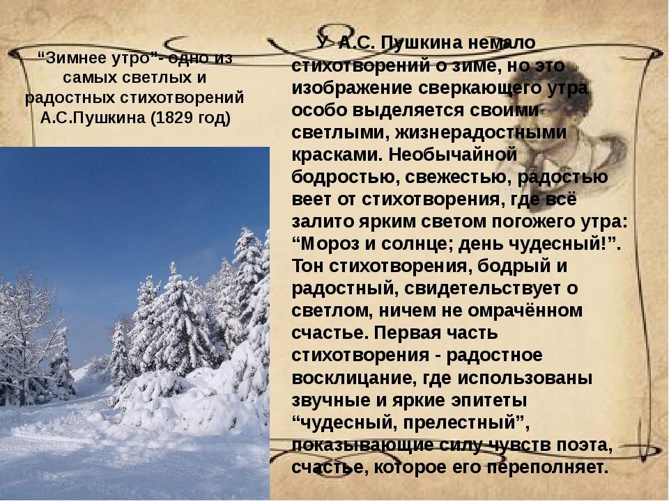 """""""Зимнее утро""""- одно из самых светлых и радостных стихотворений А.С.Пушкина (1..."""