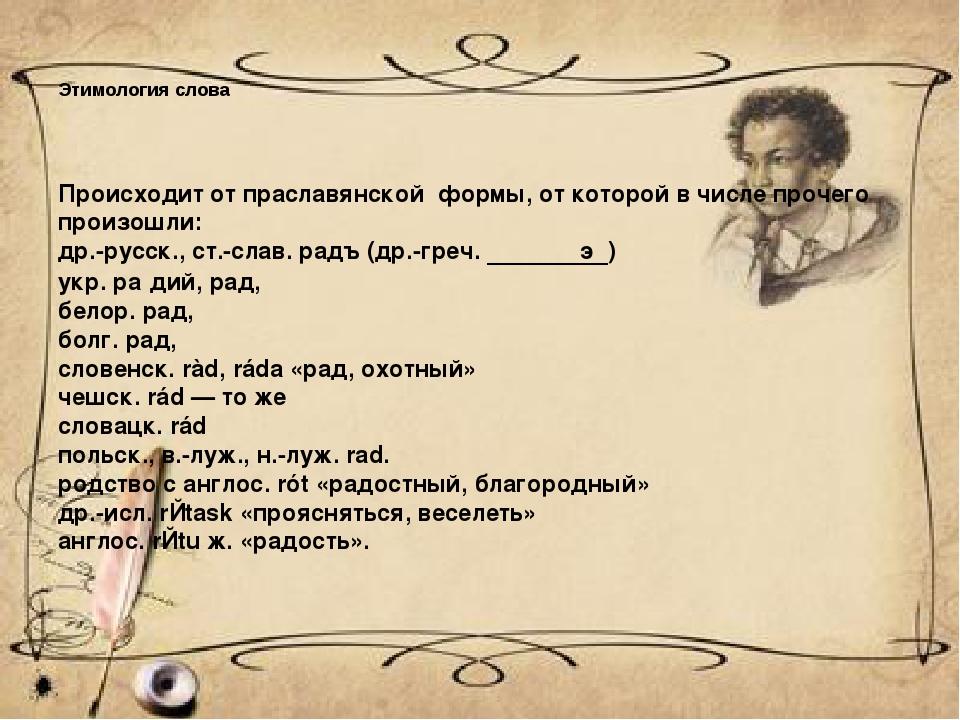 Этимология слова Происходит от праславянской формы, от которой в числе прочег...