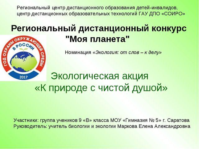 Экологическая акция «К природе с чистой душой» Региональный дистанционный кон...