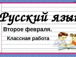 Второе февраля. Классная работа Русский язык Панова В.В