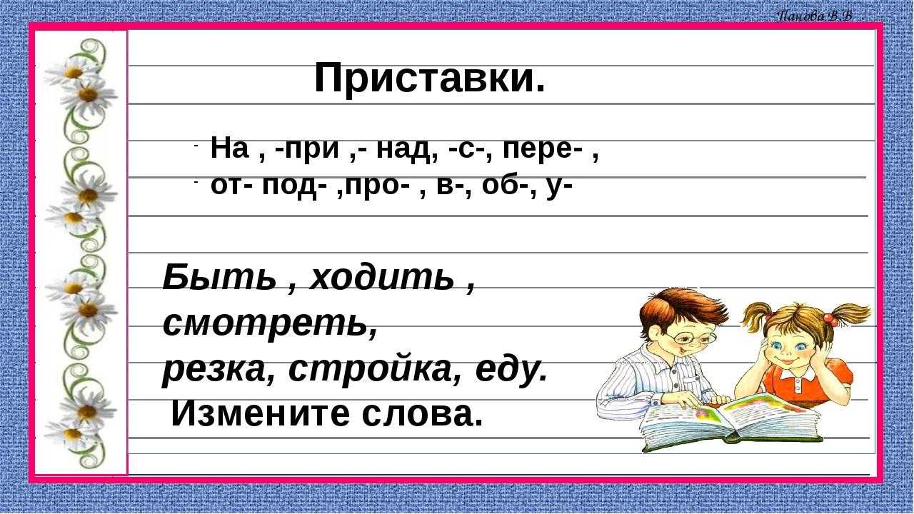 Приставки. На , -при ,- над, -с-, пере- , от- под- ,про- , в-, об-, у- Быть ,...