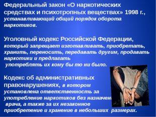 Федеральный закон «О наркотических средствах и психотропных веществах» 1998 г