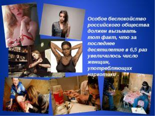 Особое беспокойство российского общества должен вызывать тот факт, что за пос
