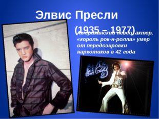 Элвис Пресли (1935 – 1977) Американский певец, актер, «король рок-н-ролла» ум