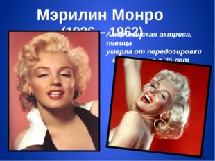 Мэрилин Монро (1926 – 1962) Американская актриса, певица умерла от передозиро