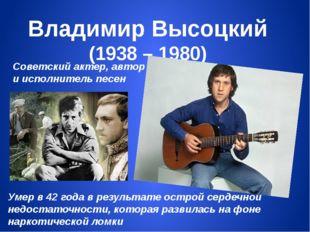 Владимир Высоцкий (1938 – 1980) Советский актер, автор и исполнитель песен Ум