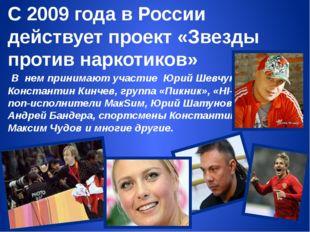 С 2009 года в России действует проект «Звезды против наркотиков» В нем приним