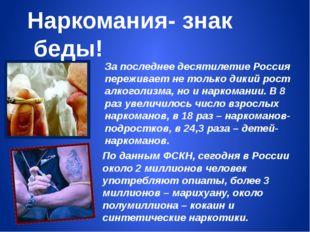 За последнее десятилетие Россия переживает не только дикий рост алкоголизма,