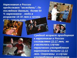Средний возраст приобщения к наркотикам в России составляет 15-17 лет, но уча