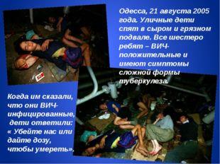 Одесса, 21 августа 2005 года. Уличные дети спят в сыром и грязном подвале. Вс