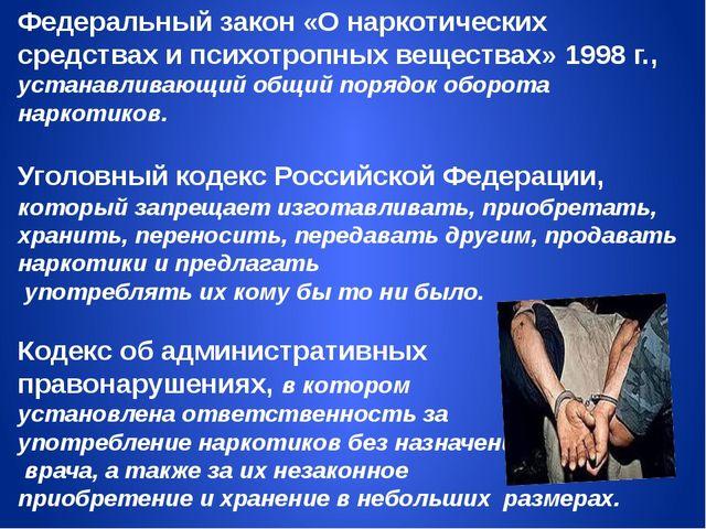 Федеральный закон «О наркотических средствах и психотропных веществах» 1998 г...