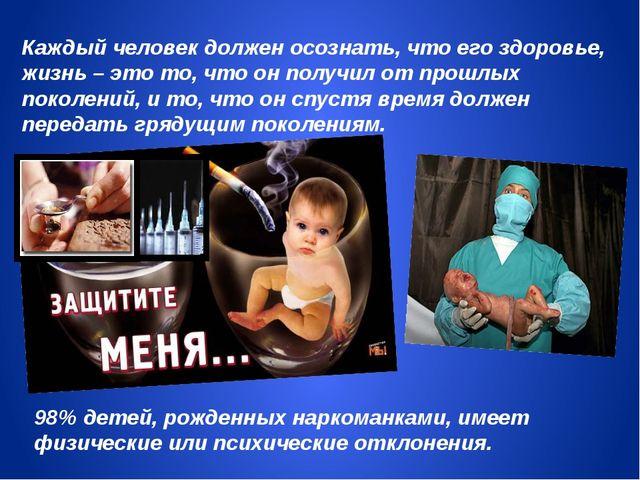 98% детей, рожденных наркоманками, имеет физические или психические отклонени...
