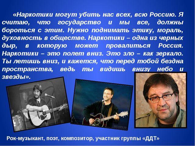 «Наркотики могут убить нас всех, всю Россию. Я считаю, что государство и мы...