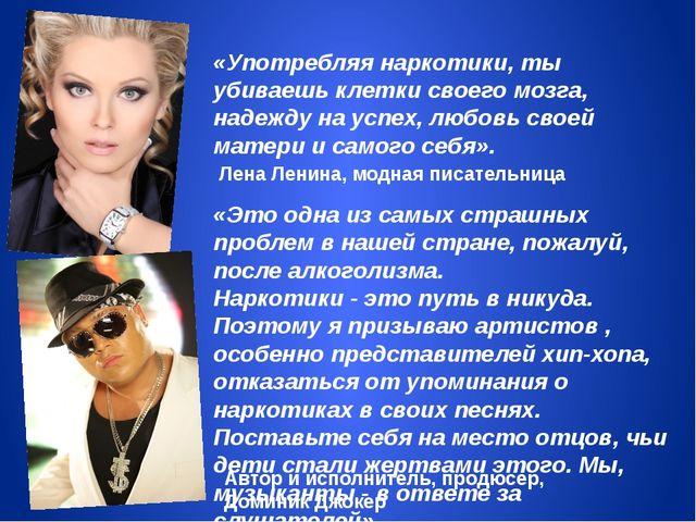 Лена Ленина, модная писательница Автор и исполнитель, продюсер, Доминик Джоке...