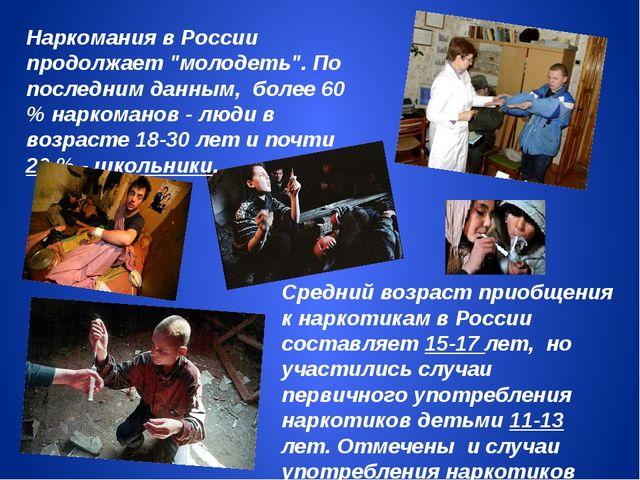 Средний возраст приобщения к наркотикам в России составляет 15-17 лет, но уча...