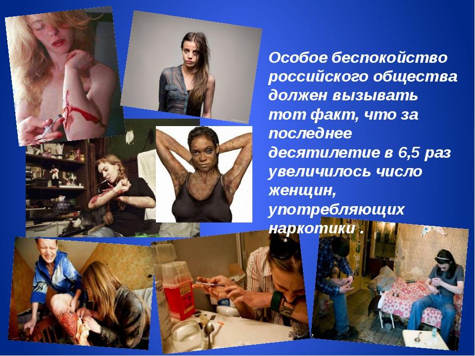 Особое беспокойство российского общества должен вызывать тот факт, что за пос...