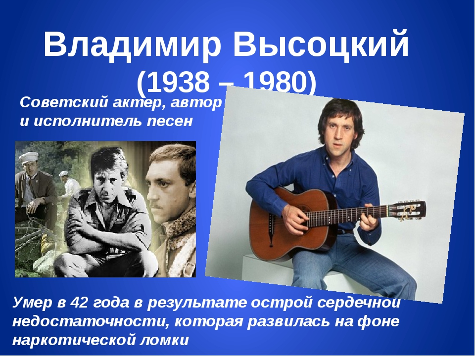 Владимир Высоцкий (1938 – 1980) Советский актер, автор и исполнитель песен Ум...