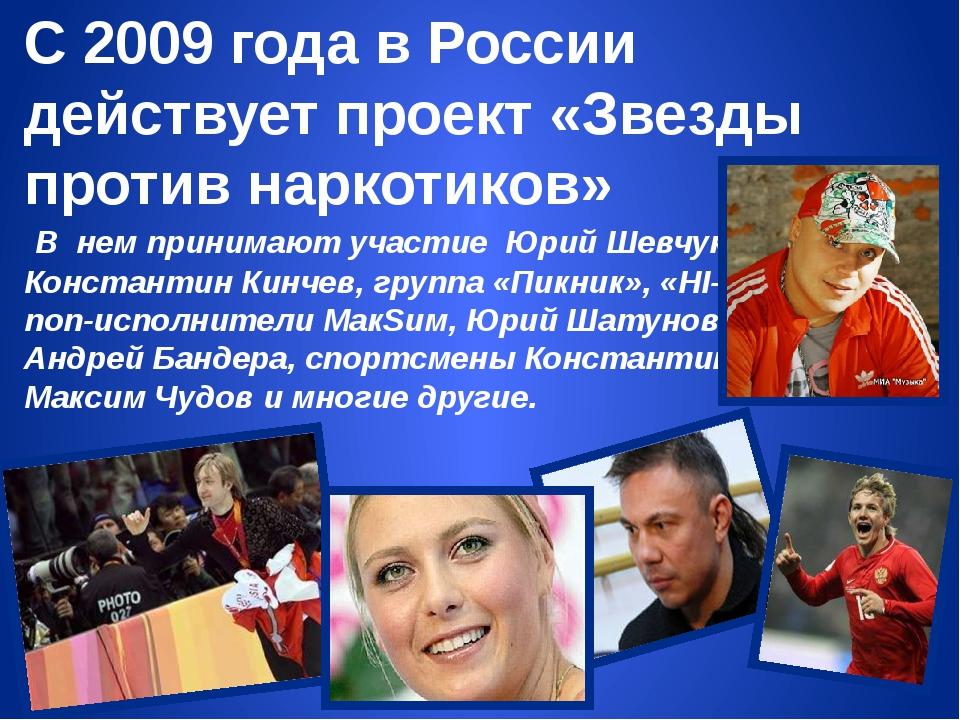 С 2009 года в России действует проект «Звезды против наркотиков» В нем приним...