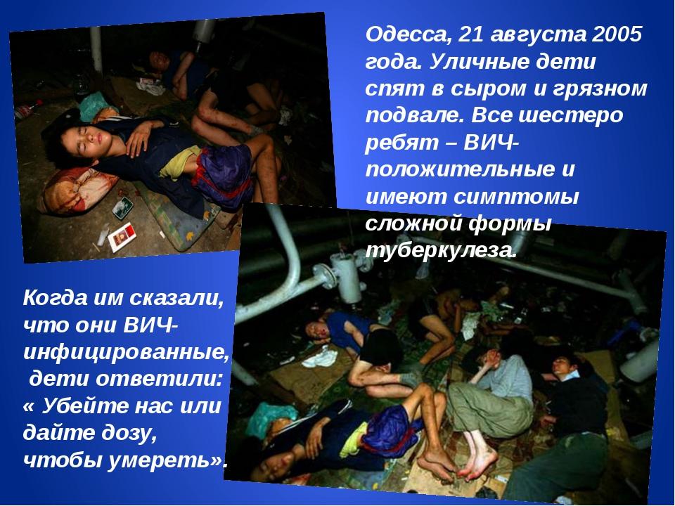 Одесса, 21 августа 2005 года. Уличные дети спят в сыром и грязном подвале. Вс...