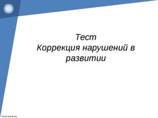 Тест Коррекция нарушений в развитии © Фокина Лидия Петровна