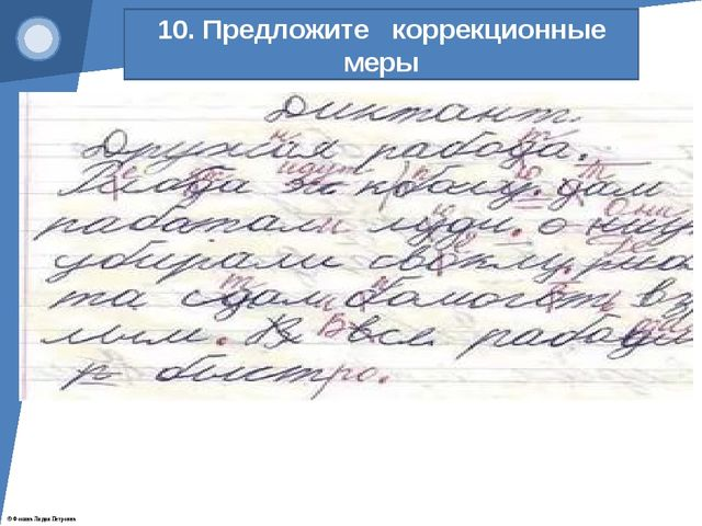 10. Предложите коррекционные меры © Фокина Лидия Петровна
