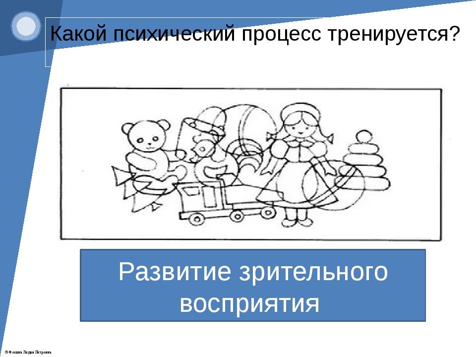 Какой психический процесс тренируется? Развитие зрительного восприятия © Фоки...