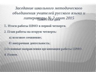 Заседание школьного методического объединения учителей русского языка и литер