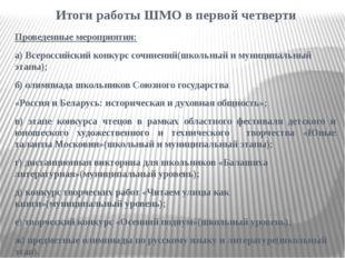 Итоги работы ШМО в первой четверти Проведенные мероприятия: а) Всероссийский