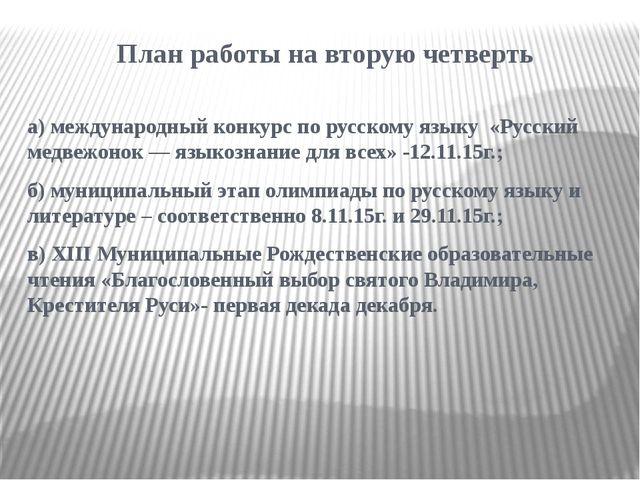 План работы на вторую четверть  а) международный конкурс по русскому языку «...