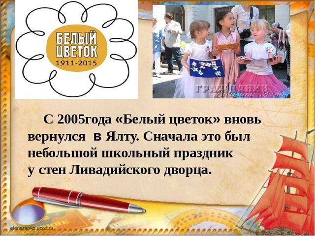 С 2005года «Белый цветок» вновь вернулся в Ялту. Сначала это был небольшой ш...
