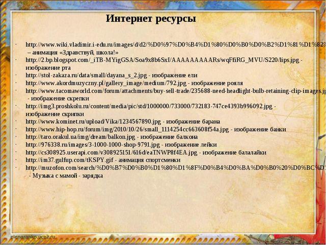 Интернет ресурсы http://www.wiki.vladimir.i-edu.ru/images/d/d2/%D0%97%D0%B4%D...