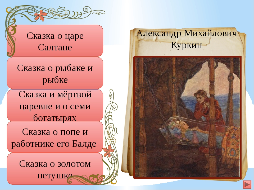 Подумай еще Сказка о попе и работнике его Балде Правильно Сказка и мёртвой ца...