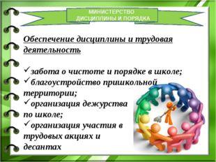 МИНИСТЕРСТВО ДИСЦИПЛИНЫ И ПОРЯДКА Обеспечение дисциплины и трудовая деятельно