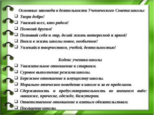 Основные заповеди в деятельности Ученического Совета школы: Твори добро! Ува